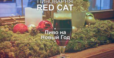 Новогоднее пиво