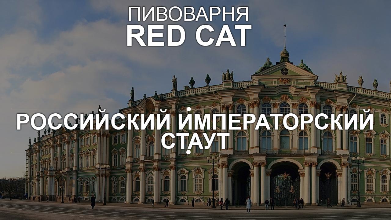 Русский имперский стаут