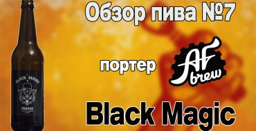 Black Magic porter